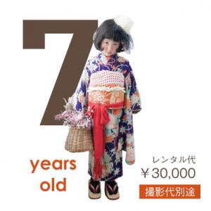 7歳のレンタル着物