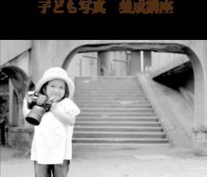 子供写真 養成講座