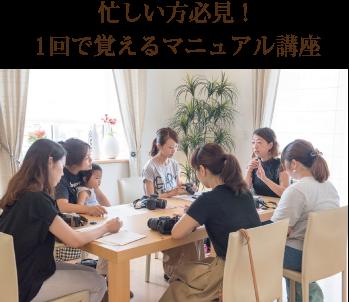 初心者向けマニュアル講座