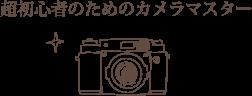初心者向けカメラ講座