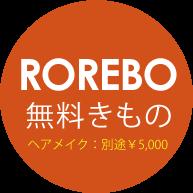 ロレボの無料レンタル着物