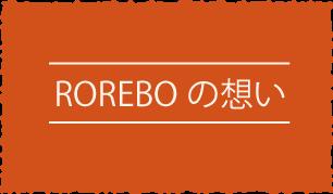 ROREBOの思い