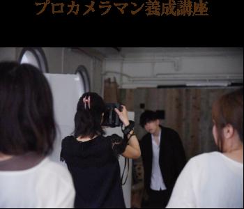 プロ育成カメラ講座