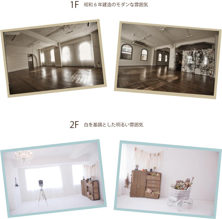 名古屋の写真レンタルスタジオ