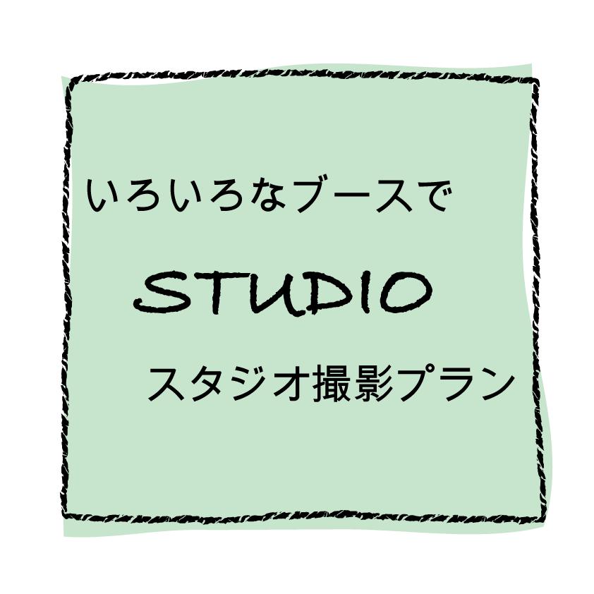 七五三スタジオ